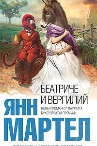 Беатриче и Вергилий