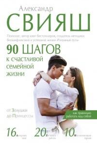 90 шагов к счастливой семейной жизни