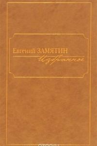 Евгений Замятин. Избранное
