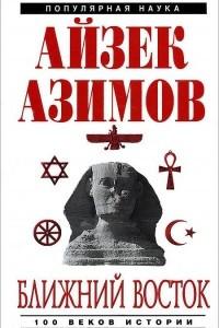 Ближний Восток. 100 веков истории
