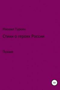 Стихи о героях России