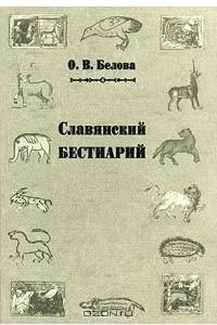 Славянский бестиарий. Словарь названий и символики
