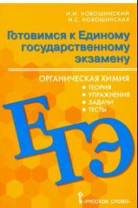 ЕГЭ Органическая химия. 10-11 классы. Теория, упражения, задачи, тесты. Учебное пособие