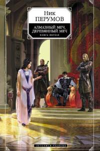 Алмазный Меч, Деревянный Меч. Книга первая