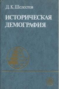 Историческая демография. Учебное пособие