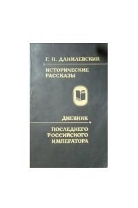 Исторические рассказы. Дневник последнего российского императора