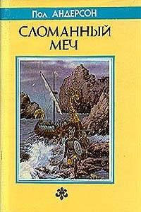 Сломанный меч. Дети морского царя