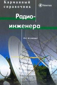 Карманный справочник радиоинженера