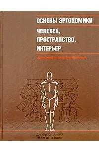 Основы эргономики. Человек, пространство, интерьер. Справочник по проектным нормам