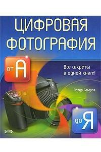 Цифровая фотография от А до Я