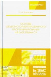Основы объектно-ориентированного программирования на базе языка С#. Учебное пособие