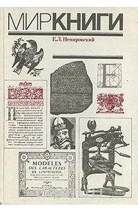 Мир книги. С древнейших времен до начала XX века