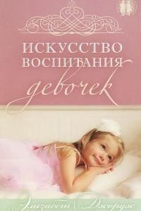 Искусство воспитания девочек