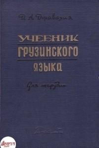 Учебник грузинского языка. Для негрузин