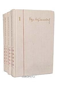 Вера Кетлинская. Собрание сочинений в 4 томах