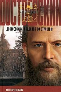 Достоевский. Поединок со страстью