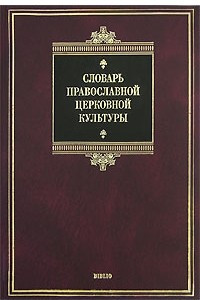 Словарь православной церковной культуры