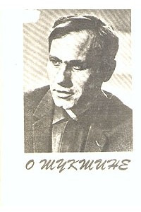 О Шукшине