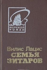 Семья Зитаров. В двух томах. Том 1