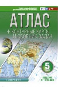 Введение в географию. 5 класс. Атлас и контурные карты. ФГОС