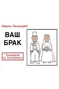 Ваш брак. Руководство по эксплуатации