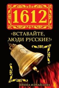 1612. ?Вставайте, люди Русские!?