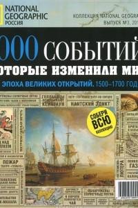 1000 событий, которые изменили мир. №3, 2011. Эпоха великих открытий. 1500-1700 годы