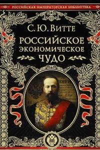 Русское экономическое чудо
