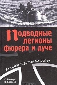 Подводные легионы фюрера и дуче