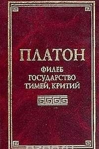 Филеб, Государство, Тимей, Критий