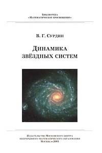 Динамика звездных систем