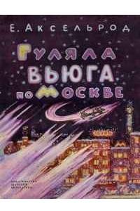 Гуляла вьюга по Москве