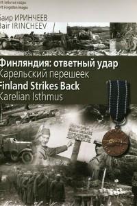Финляндия. Ответный удар. Карельский перешеек / Finland Strikes Back: Karelian Isthmus