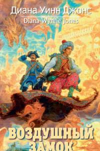 Воздушный замок: Роман (нов.обл.) Волшебные бестселлеры Дианы Уинн Джонс*. Джонс Д.У.
