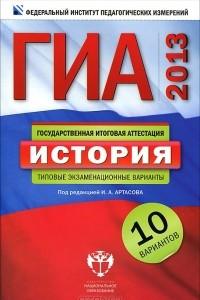 ГИА 2013. История. Типовые экзаменационные варианты. 10 вариантов