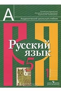 Русский язык. 5 класс. В 2 частях. Часть 1