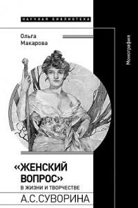 ?Женский вопрос? в жизни и творчестве А.С. Суворина