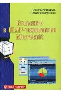 Введение в OLAP-технологии Microsoft