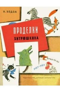 Проделки Хитрюшкина
