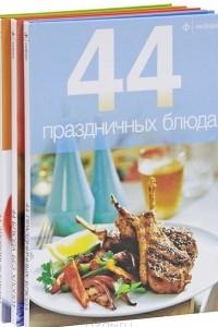 44 блюда