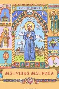 Матушка Матрона