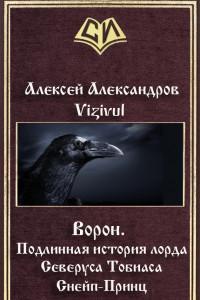 Ворон. Подлинная история лорда Северуса Тобиаса Снейп-Принц