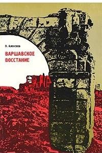 Варшавское восстание. Варшава в борьбе против гитлеровских захватчиков. 1939 - 1945