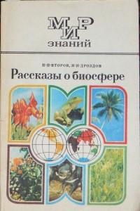Рассказы о биосфере