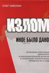 Излом. Иное было дано? Проблемы революции, демократии и образовательной политики в социально-политическом процессе 90-х годов