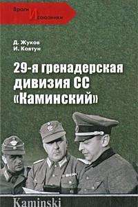 29-я гренадерская дивизия СС