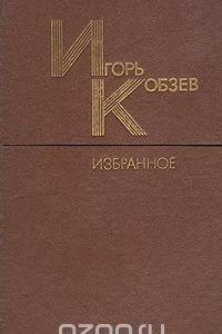 Игорь Кобзев. Избранное
