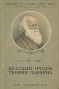 Краткий очерк теории Дарвина