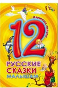 12. Русские сказки малышам