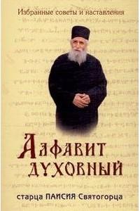Алфавит духовный старца Паисия Святогорца. Избранные советы и наставления